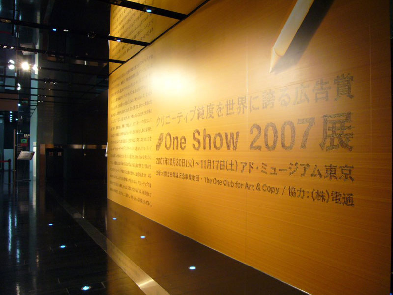 2007 One Show Japan