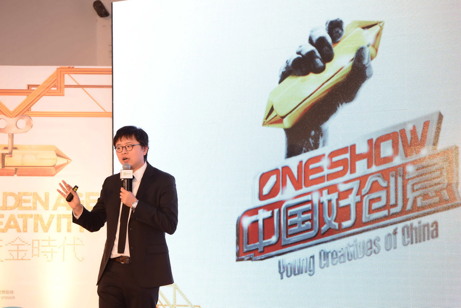 One Show China Youth Creative Festival
