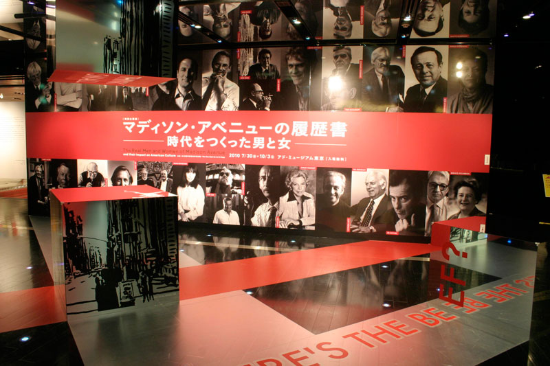 Real Men and Women of Madison Avenue at Tokyo Ad Museum